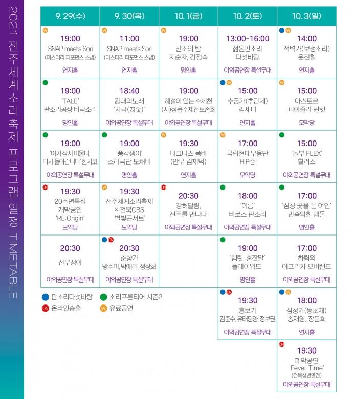 [0]210820_2021전주세계소리축제_홍보전단-타임테이블-02-(1).jpg